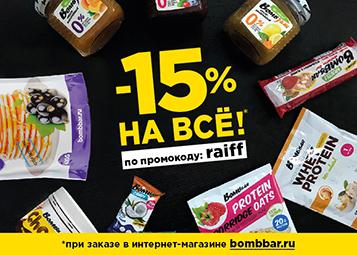 91bcc996b Скидка 15% на всю корзину на сайте bombbar.ru!