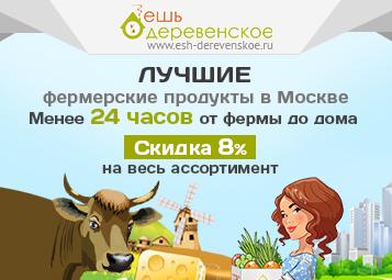 bd54687e1 Скидка 8% в онлайн-магазине фермерской еды Ешь деревенское