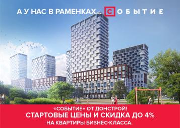 4f0025b63 Скидка до 4% на квартиры бизнес-класса Донсторой